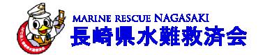 長崎県水難救済会